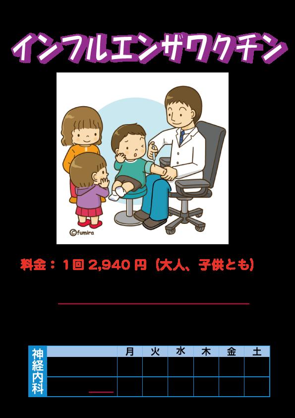 20131107-influenza