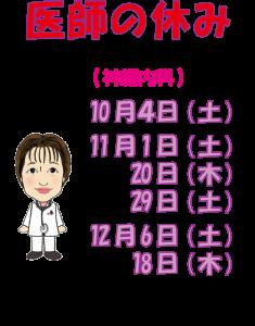 神経内科休み2014秋A3OL