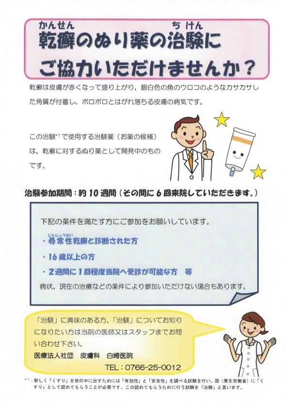 乾癬治験D3