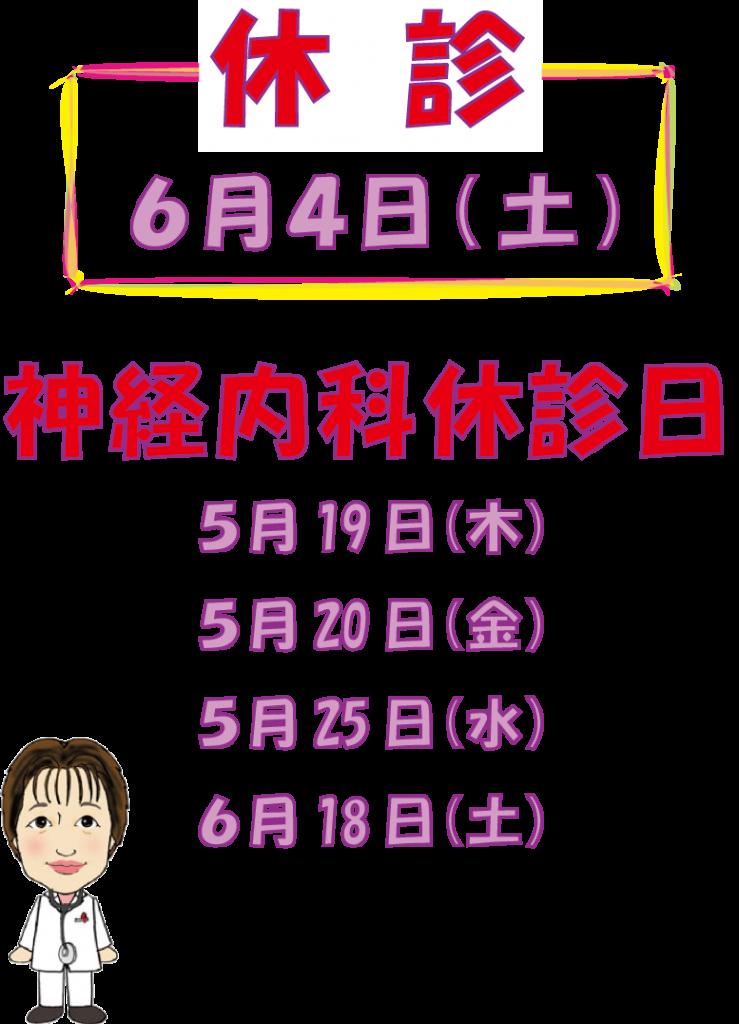 神経内科休み2016春休みA3