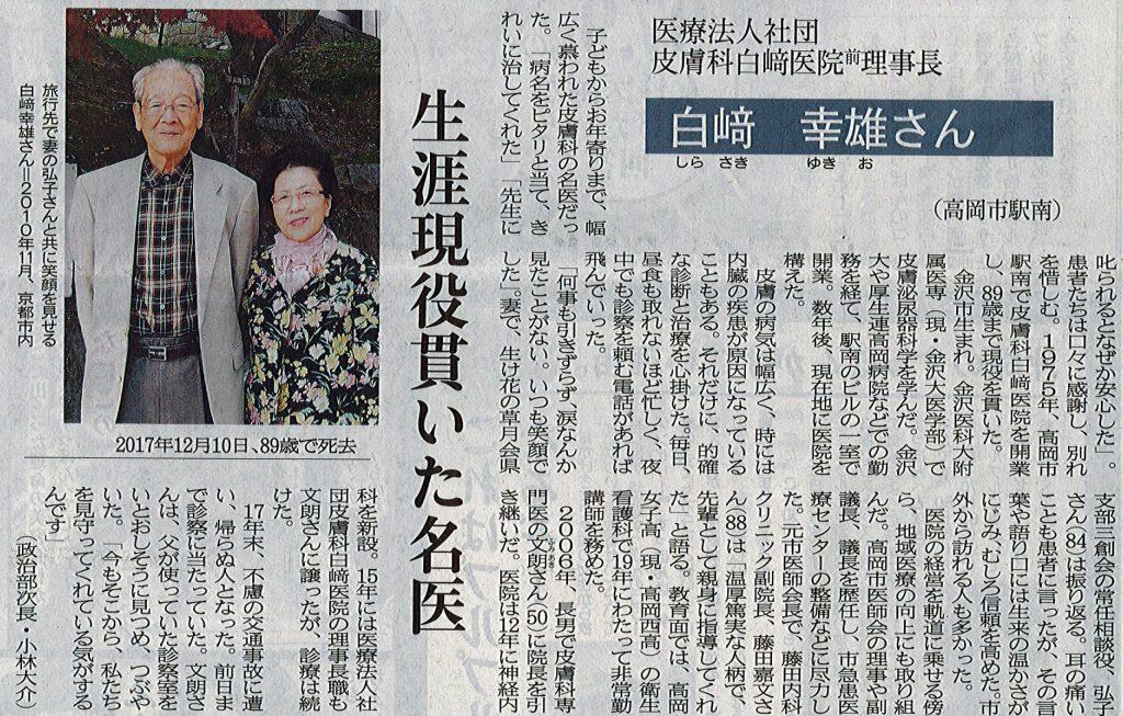 北日本概蓋棺録
