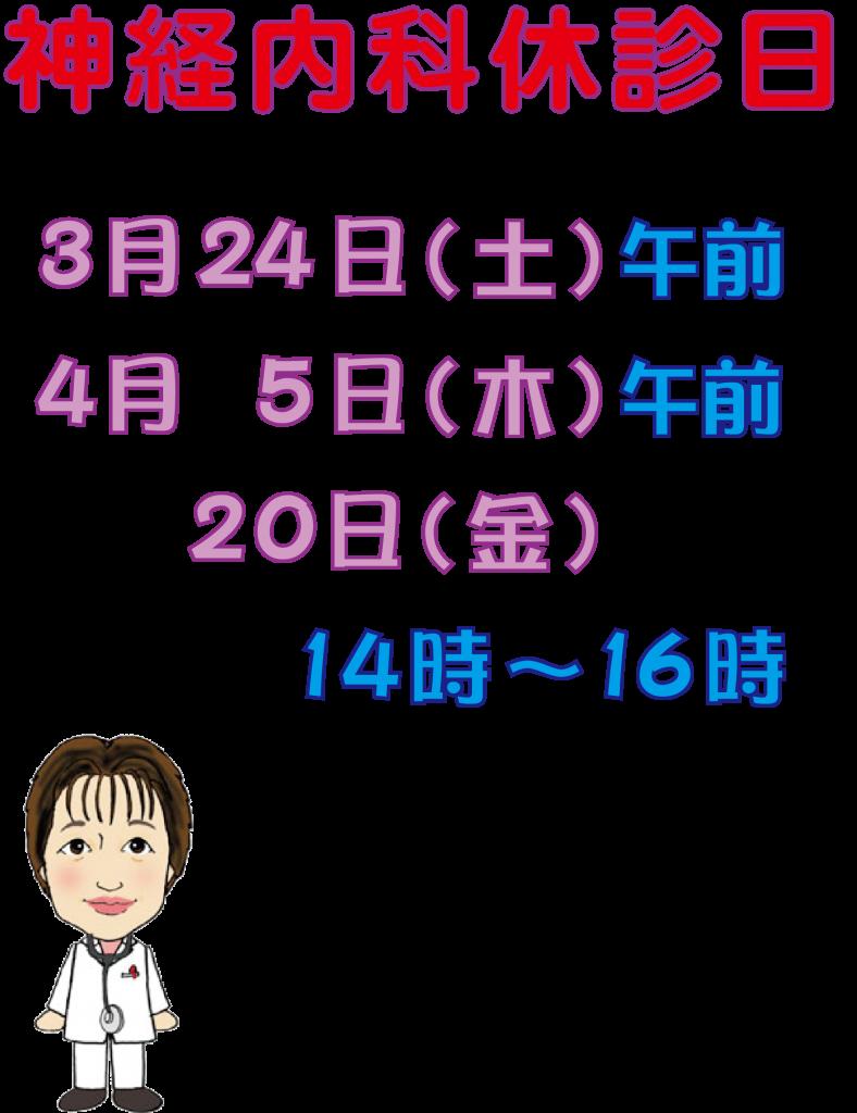 神経内科休み2018春